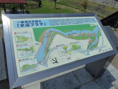 一級河川天野川『水辺プラザ』