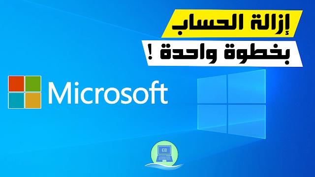 تسجيل الخروج من حساب Microsoft