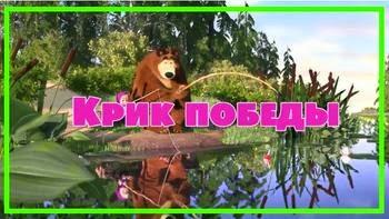 Маша и Медведь серия Крик победы - смотреть онлайн