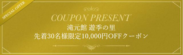//ck.jp.ap.valuecommerce.com/servlet/referral?sid=3277664&pid=884850032&vc_url=https%3A%2F%2Fwww.ikyu.com%2Fap%2Fsrch%2FCouponIntroduction.aspx%3Fcmid%3D5233