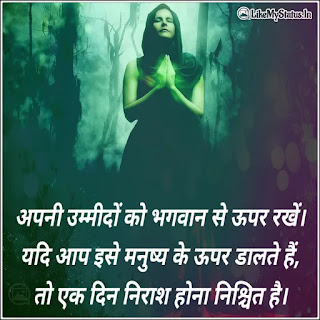 God hindi sayings