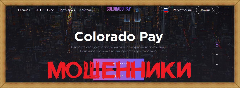 Colorado Pay – Отзывы, colorado-pay.com мошенники!
