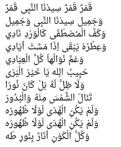 Lirik Sholawat Qomarun Sidnan Nabi - Habib Syech