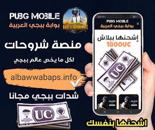 موقع بوابة ببجي العربية شدات ببجي | albawwabaps.info pubg uc