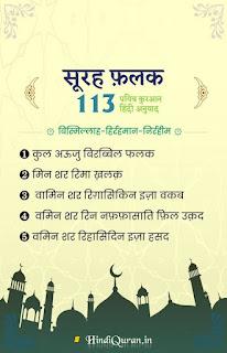 Surah Al Falaq in Hindi