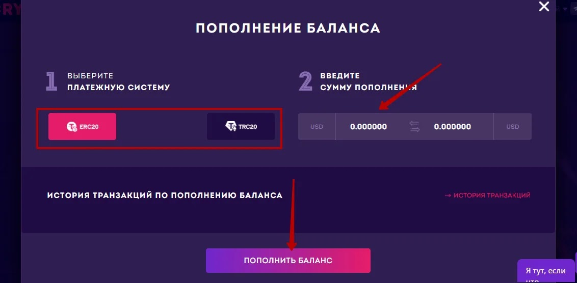 Пополнение баланса в Crypto Mafia 2