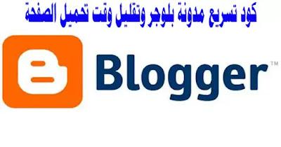 تسريع مدونة بلوجر,مدونة بلوجر,بلوجر,كود تسريع مدونة بلوجر,كيفية تسريع مدونة بلوجر