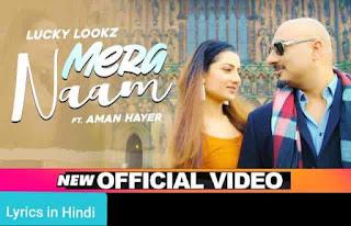 मेरा नाम Mera Naam Lyrics in Hindi | Lucky Lookz