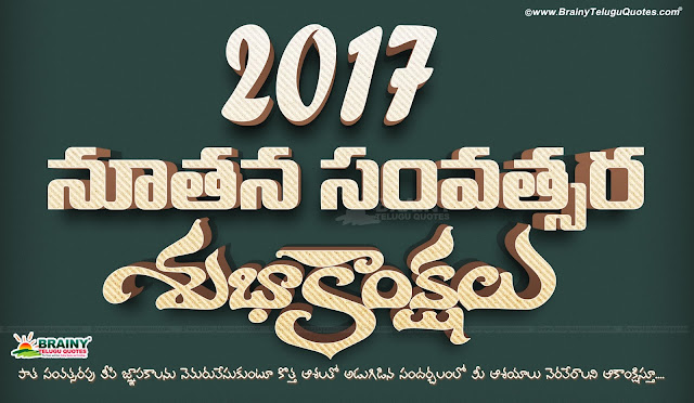 best telugu new year greetings, happy new year quote greetings in Telugu, Telugu Quotes