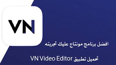 تحميل تطبيق VN Video Editor افضل برنامج للمونتاج