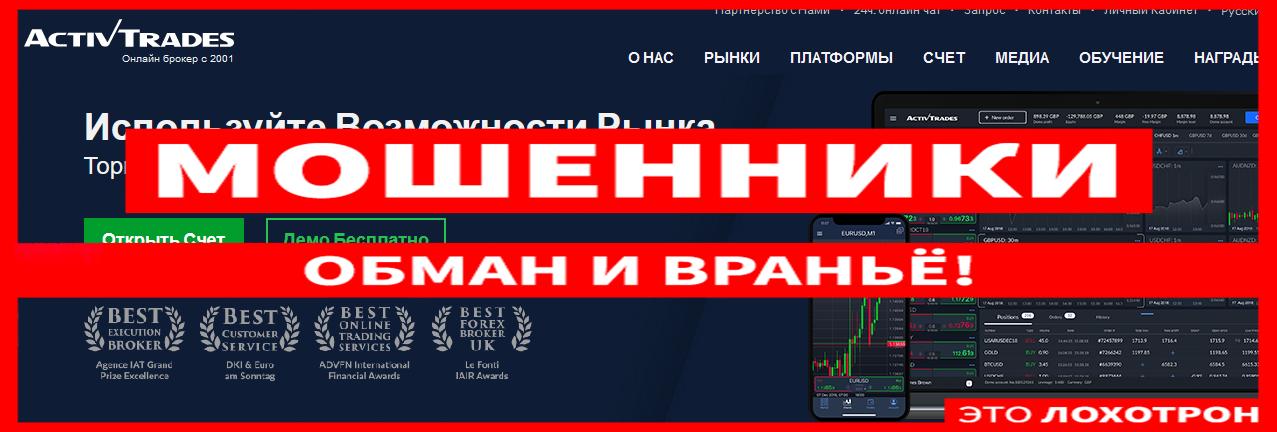 Мошеннический сайт activtrades.com/ru – Отзывы, развод. Компания ActivTrades мошенники