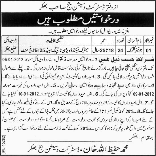 District and Session Court Bhakkar Jobs - Daily Pak Jobs