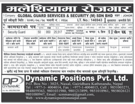 Jobs For Nepali In Malaysia,  Salary -Rs. 25,517/