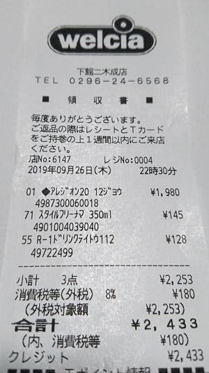 ウエルシア 下館二木成店 2019/9/26 のレシート