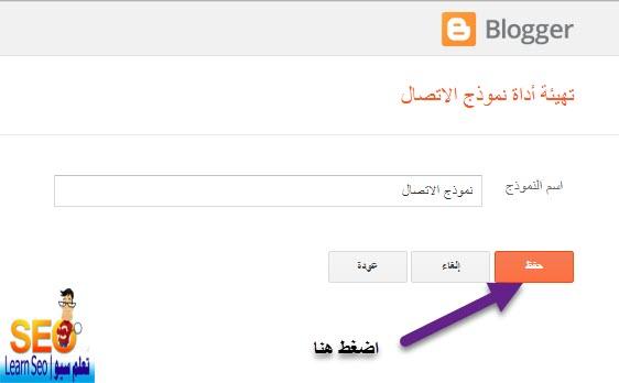شرح انشاء صفحة اتصل بنا جاهزة عربى وانجليزى لمدونات بلوجر