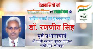 *श्री गांधी स्मारक इण्टर कालेज समोधपुर जौनपुर के पूर्व प्रधानाचार्य डॉ. रणजीत सिंह की तरफ से देशवासियों को स्वतंत्रता दिवस एवं रक्षाबंधन की हार्दिक बधाई एवं शुभकामनाएं*