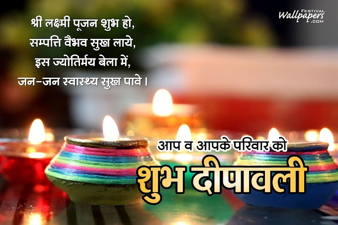 Happy Diwali Wishes Images in Hindi