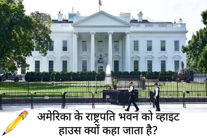अमेरिका के राष्ट्रपति भवन को व्हाइट हाउस क्यों कहा जाता है?