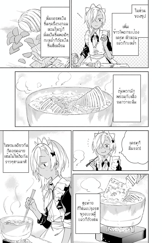 อ่านการ์ตูน Tabi to Gohan to Shuumatsu Sekai ตอนที่ 6 หน้าที่ 13