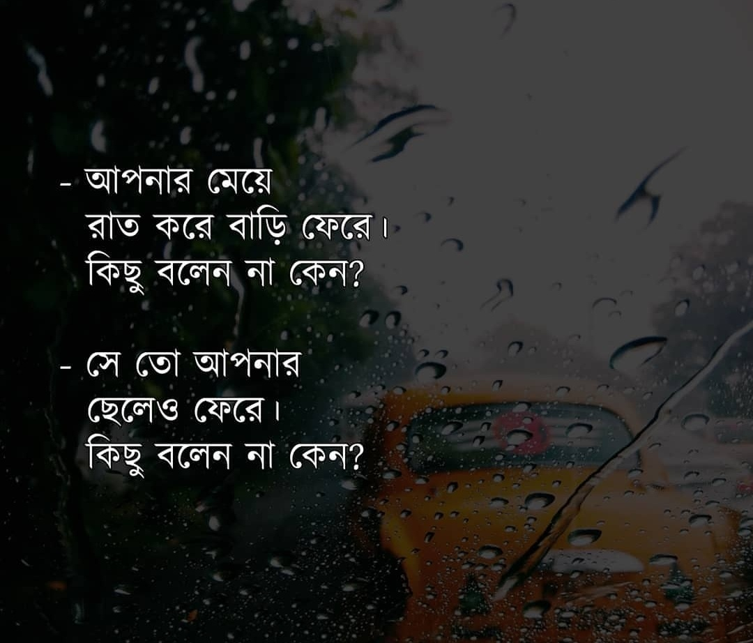 14+ Best Bangla Status For Facebook | Bengali Fb Status | Bengali Funny life Facebook status & caption