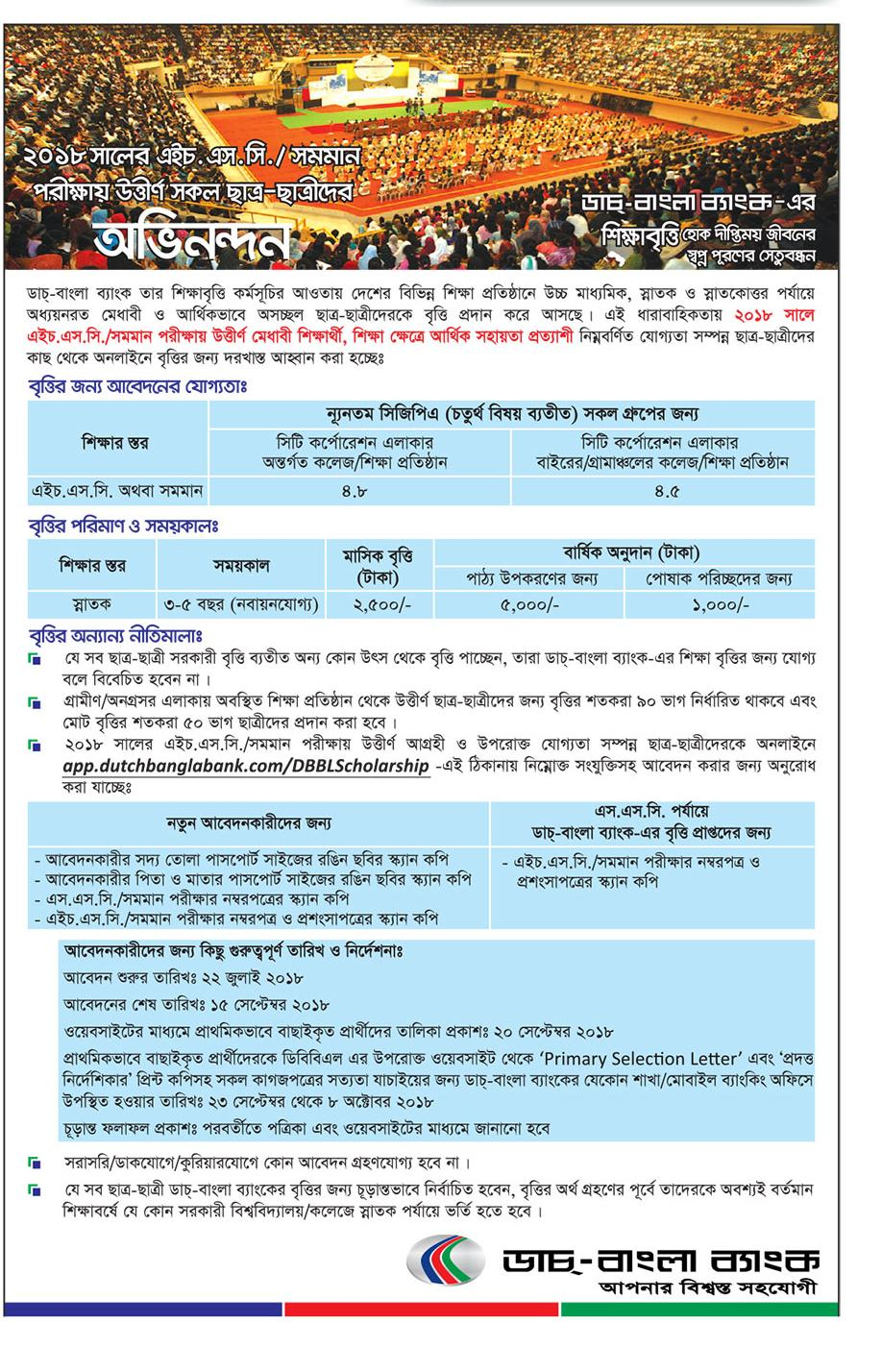Dutch Bangla Bank Limited (DBBL) HSC Scholarship Circular 2018