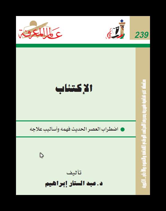 كتاب مرض الزهايمر pdf