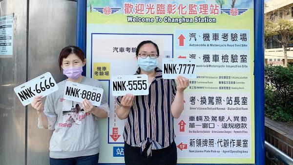 鐵支機車牌照號碼 彰化監理站22日開放網路競標