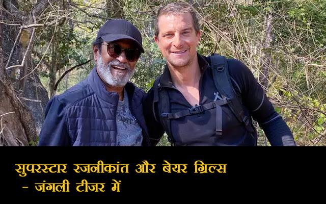 सुपरस्टार रजनीकांत | बेयर ग्रिल्स - जंगली टीज़र में