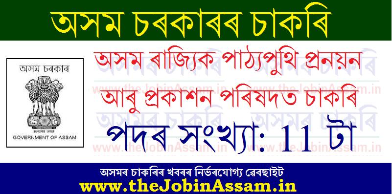 Assam State Textbook and Publication Corporation Ltd. Recruitment 2021: