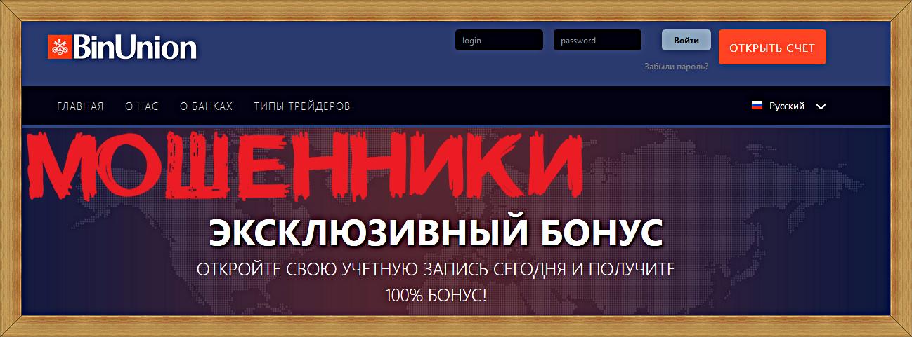real-money8.ru – Отзывы, мошенники! Фальшивый брокер BinUnion