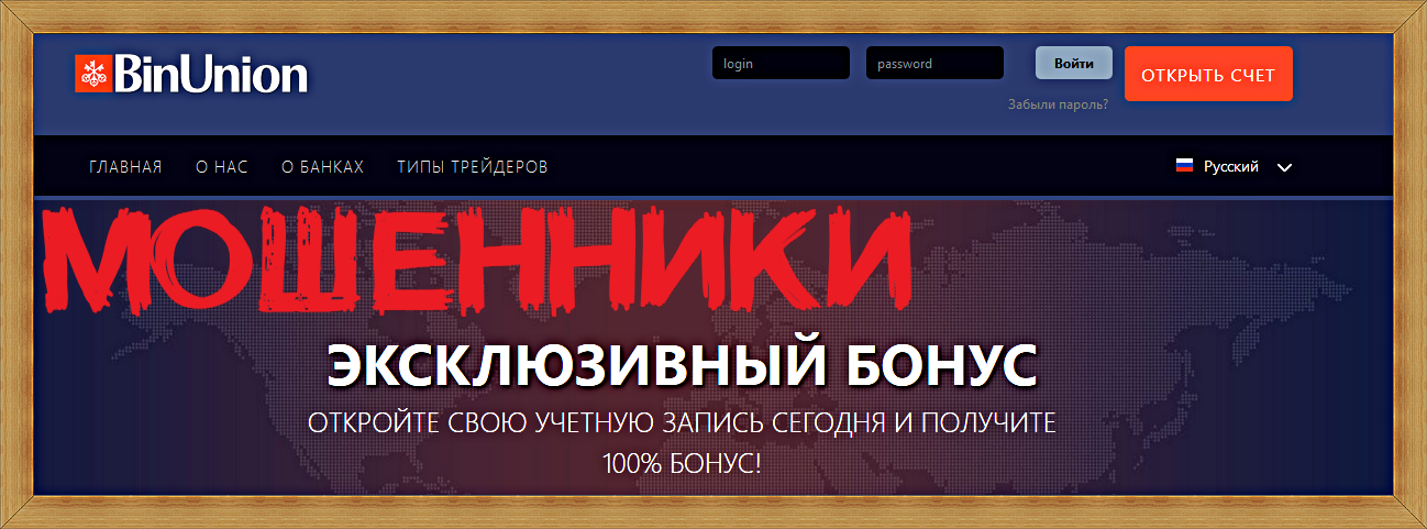 vika.orlova86@bk.ru – Отзывы, мошенники! Фальшивый брокер BinUnion