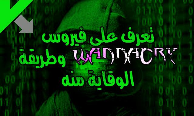ما هو فيروس WannaCry ؟ وكيف أحمي جهازي منه !!