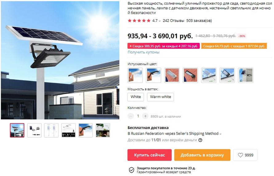 Высокая мощность, солнечный уличный прожектор для сада, светодиодная солнечная панель, лампа с датчиком движения, настенный светильник для ночной безопасности