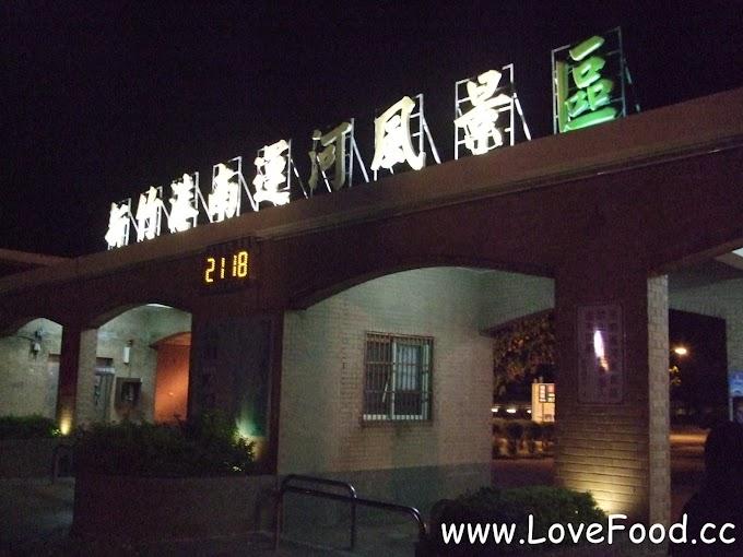 新竹香山-港南運河風景區-海邊看星星 團體烤肉好地方-gangnan yunhe