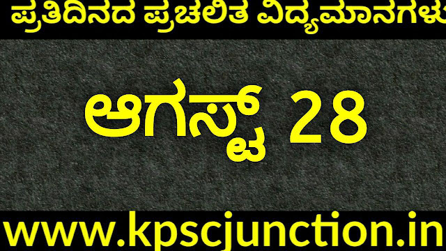 SBK KANNADA DAILY CURRENT AFFAIRS QUIZ  AUGUST 28 ,2019