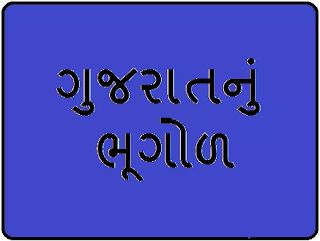 Gujarat Geography (Bhugol) Pdf Materials
