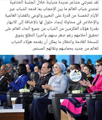 10 قرارات للرئيس السيسى فى ختام منتدى شباب العالم | توصيات منتدى شباب العالم |اجيال الاندلس