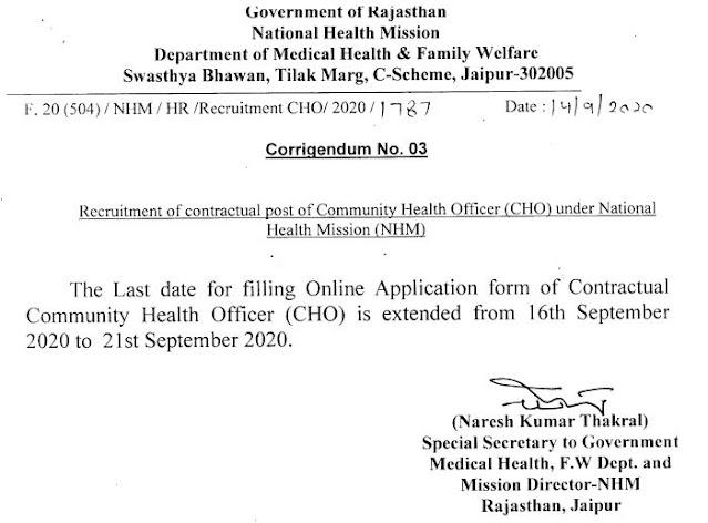 थैंक्स इंडिया न्यूज़ की खबर का असर CHO राजस्थान के फॉर्म भरने की अंतिम तिथि बढाई