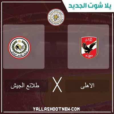 مشاهدة مباراة الاهلى وطلائع الجيش بث مباشر اليوم 10-02-2020 فى الدورى المصرى