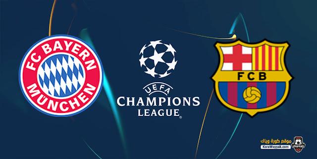 نتيجة مباراة برشلونة وبايرن ميونخ اليوم 14 سبتمبر 2021 في دوري أبطال أوروبا