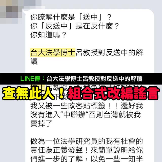 台大法學博士呂教授對反送中的解讀 反送中 謠言