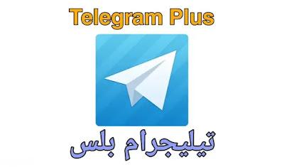 تيليجرام بلس Telegram Plus
