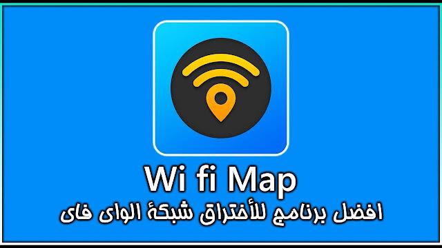 تطبيق WiFi Map  لفك باسوردات الوايرليس وفتح اى روتر انترنت بدون روت وبدون انترنت