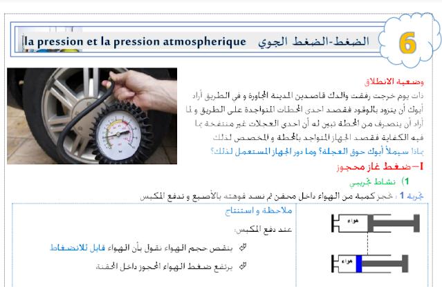 درس الضغط الجوي اولى ثانوي اداب