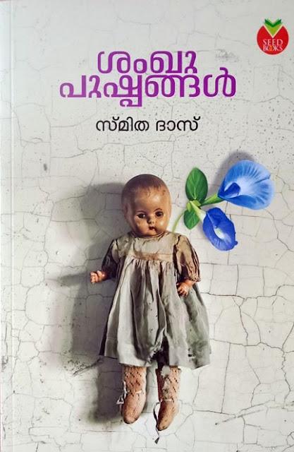 ശംഖുപുഷ്പങ്ങൾ (കഥകൾ Paperback) By സ്മിത ദാസ്