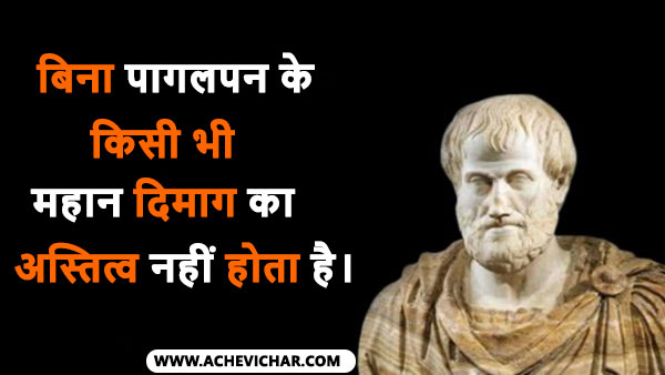 अरस्तु के विचार  - Aristotle Quotes in Hindi