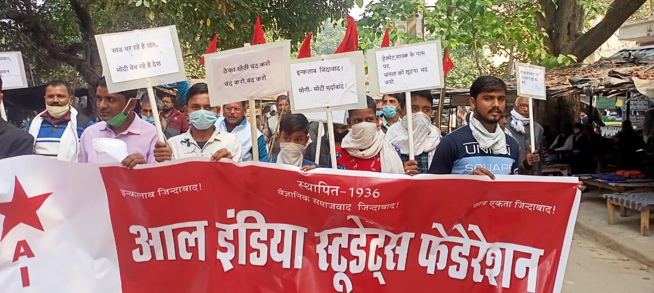 किसान विरोधी कानूनों को रद्द कराने के समर्थन में आल इण्डिया स्टूडेन्टस फेडरेशन व अखिल भारतीय नौजवान सभा ने निकाला जुलूस