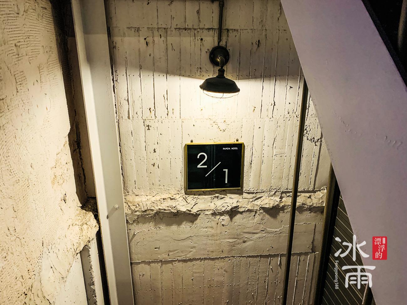 帕鉑舍旅 高雄住宿推薦 一樓安全梯走向二樓,充滿了工業氣息的不裝飾樓梯LOFT