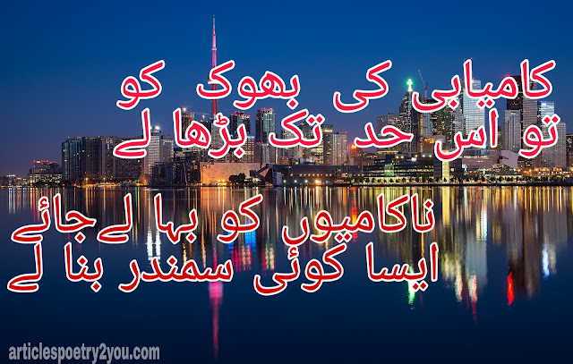 Urdu poetry in 4 line
