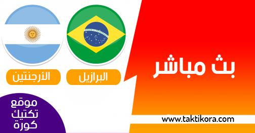 مشاهدة مباراة البرازيل والأرجنتين بث مباشر 03-07-2019 كوبا أمريكا 2019